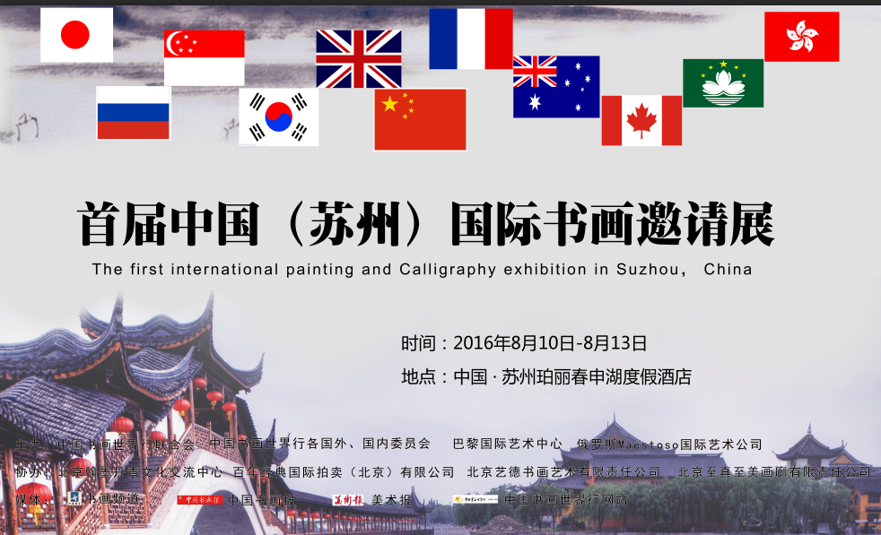 Image result for 英国 艺术 中国 展览